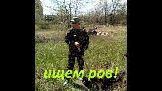Крым 2018 / Раскопки Противотанкового Рва
