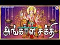 அங க ள சக த Angala Sakthi Tamil Devotional Songs Angalamman Songs mp3