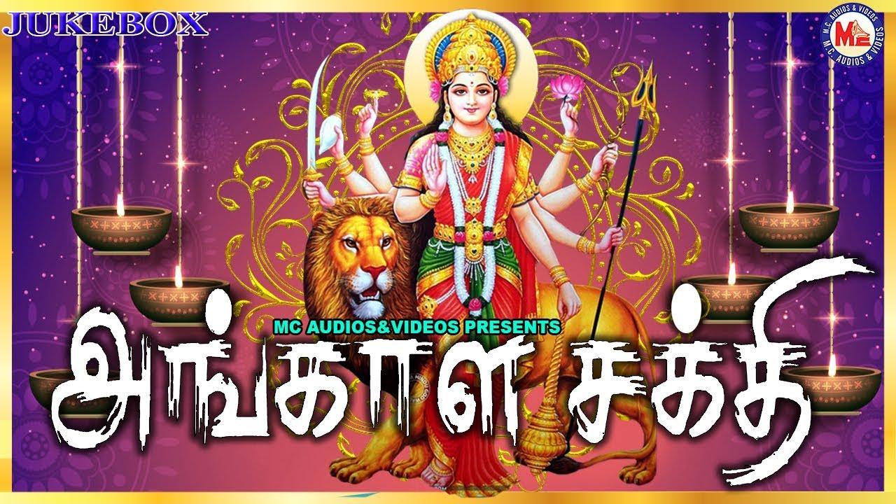 Bhagavathi amman songs free download.