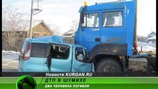 Авария в Шумихе(, 2014-01-28T10:14:30.000Z)