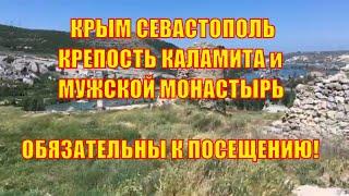 Крым 2020. Севастополь Инкерман Руины крепости Каламита и мужской монастырь. Обязательны к посещению