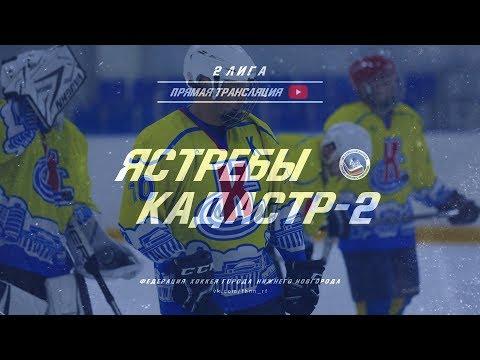 08.12.19, ХК Ястребы - ХК Кадастр-2 (группа БА)