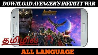 Download Avenger's Infinity war TAMIL AND ALL LANGUAGE