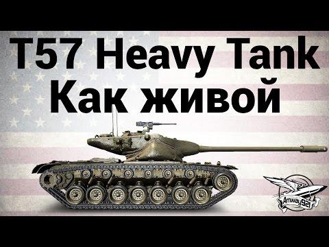 T57 Heavy Tank - Как живой - Гайд