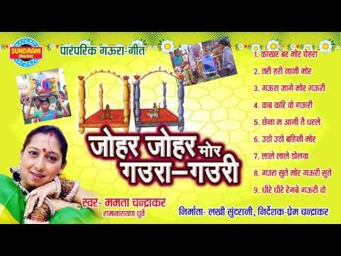 Johar Johar Mor Gaura Gauri - Chhattisgarhi Gaura Gauri Sewa Geet- Jukebox - Singer Mamta Chandrakar