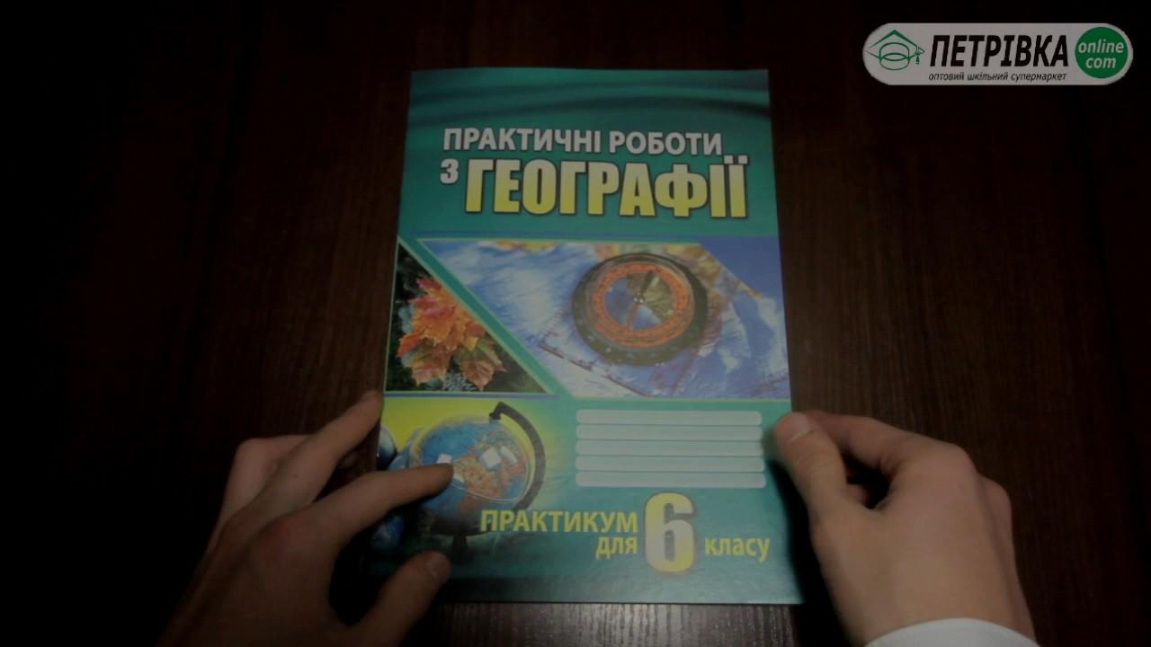 гдз з географ 8 клас зошит для практичних робт думанська