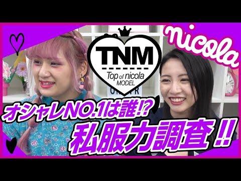 【私服チェック】TNMステージ3!ニコモ私服チェック!一番オシャレなのは誰だ!?