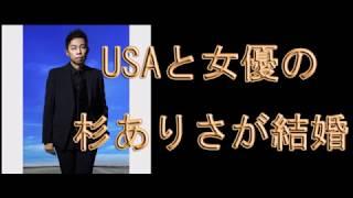 EXILE USAと女優の杉ありさが結婚】 関連動画 【速報】EXILE・USAか結婚...