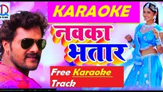 Navka Bhatar Ke Original Bhojpuri Karaoke Track With Lyrics By Ram Adesh Kushwaha