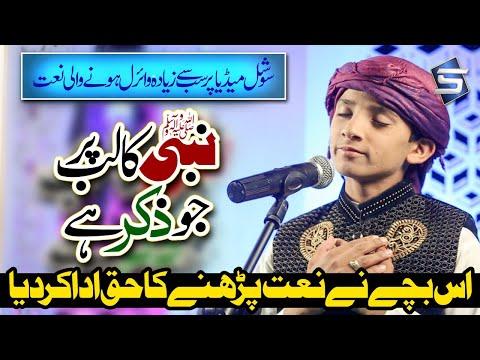 Kid Heart Touching Viral Naat | Nabi Ka Lab Par Jo Zikr Hai | Kids Naats| Best Naat | Studio5