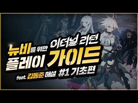 플레이 가이드 #1 (feat. 김동준 해설)