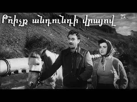 Թռիչք անդունդի վրայով 1959 - Հայկական Ֆիլմ / Trichq Andundi Vrayov - Haykakan Film