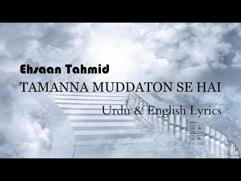Tamanna Muddaton Se Hai | Ehsaan Tahmid | Beautiful Nasheed With English & Urdu Lyrics