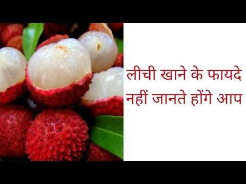 लीची खाने के फायदे नहीं जानते होंगे आप । leechi khane ke fayade nahi janate honge aap | janiye kaise