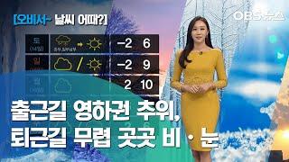 [권하경~ 날씨 어때] 서울과 수원 영하 4도 / 퇴근…