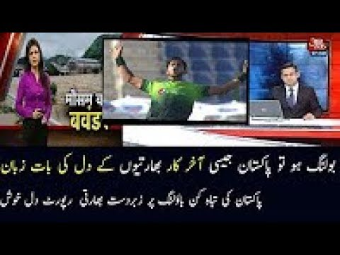 Indian Media Gone Crazy on Hassan Ali Bowling
