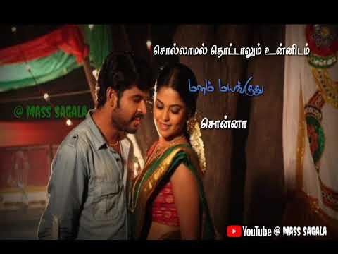 Tamil whats app status| ammadi aamadi song lyrics