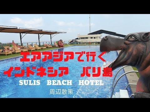 エアアジアで行くインドネシア-バリ島-sulis-beach-hotel-周辺散策編