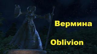 Skyrim против Oblivion - Даэдрический лорд - Вермина (Oblivion)
