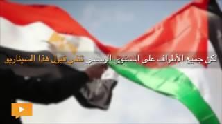 عودة المطالبات في البرلمان بتهجير «أهالي سيناء» .. هل له علاقة بـ «صفقة القرن»؟