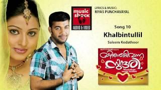 Khalbintullil Muthu Pole Audio Song | Vazhithetti Vanna Sundari Saleem Kodathoor Album