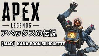 Скачать mp3 MAD Apex Legends Anime Opening Kana Boon Silhouette