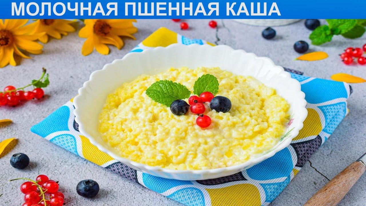 КАК ПРИГОТОВИТЬ МОЛОЧНУЮ ПШЕННУЮ КАШУ? Вкусная, полезная молочная пшенная каша в кастрюле на завтрак