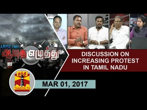 (01/03/2017) Ayutha Ezhuthu | Discussion...