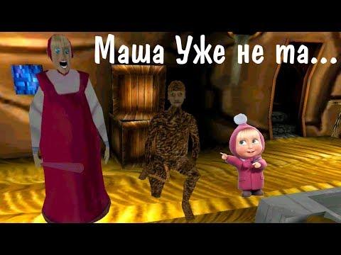 Все плохие концовки Гренни! Мод Маша и медведь! Granny Chapter Two Mods