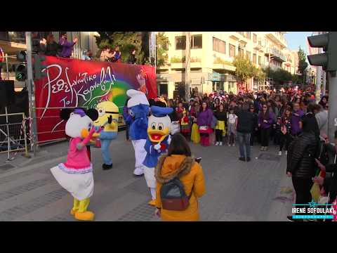 Ρεθεμνιώτικο Καρναβάλι 2019 (Παιδική Παρέλαση) / Rethymno Carnival 2019 (Kids' Parade)