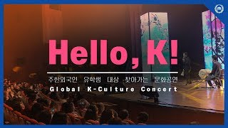 Hello, K! 콘서트 스케치