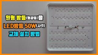 원형 형광등 방등 사각 LED방등 50W로 교체 방법