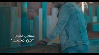 Ismael Al Jareh – Men Mshet (Exclusive) |اسماعيل الجريح- من مشيت #كافي تمثيل ولعب (حصريا) |2018