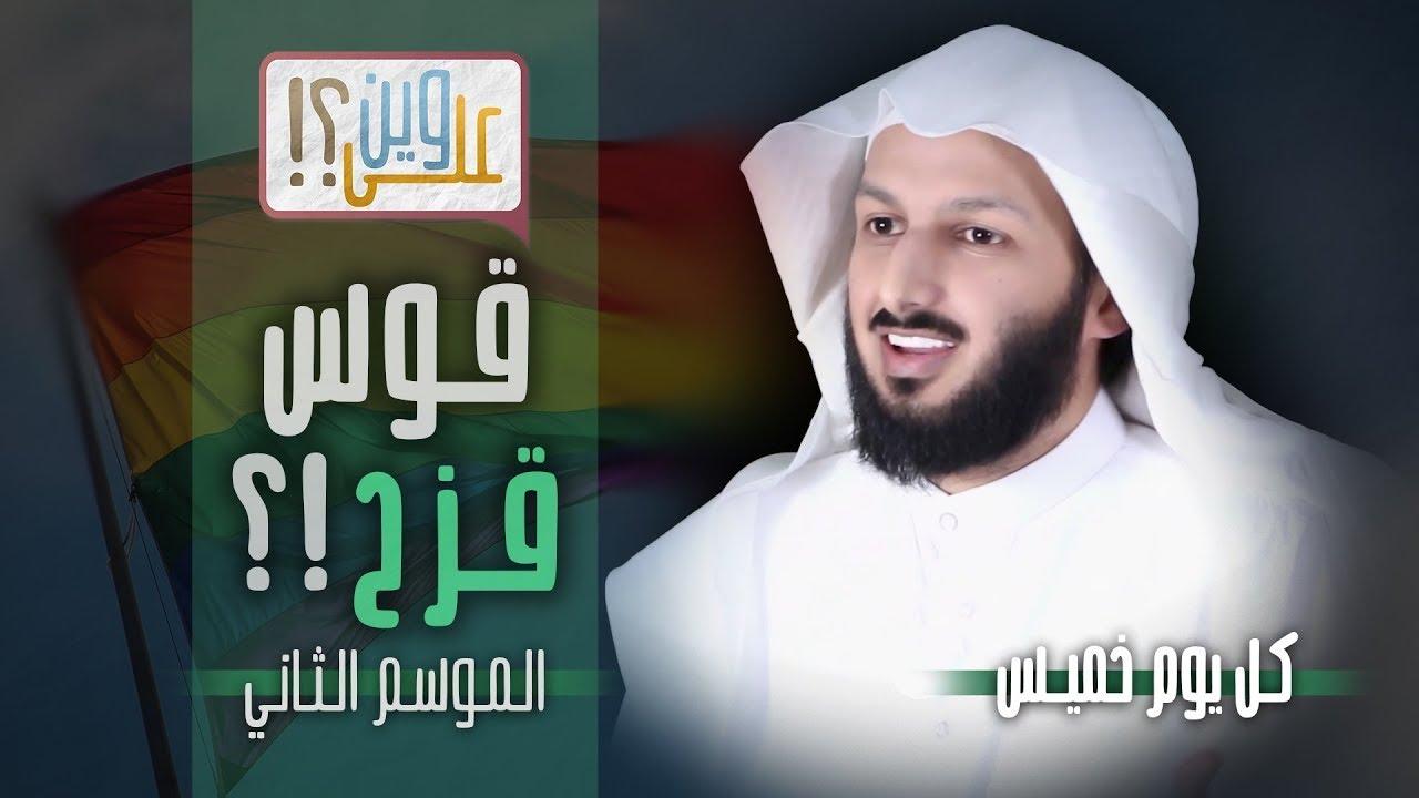 قوس قزح ! - برنامج (على وين) مصلح العلياني الموسم2