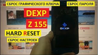 Hard reset Dexp Z155 Скидання налаштувань dexp z 155