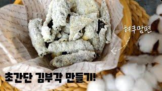 수미네반찬 홍석천 라이스페이퍼 김부각 만드는법 l 혀쿠맘편 Rice paper chips