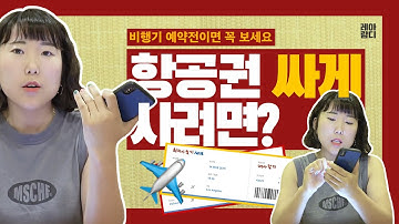 [베트남 여행자 필독🛬] 베트남 항공권부터 해외여행 항공권 싸게 예매하는 법 A to Zㅣ레아람디