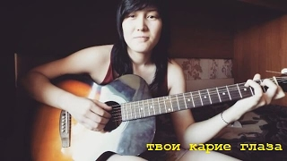Твои карие глаза под гитару (cover by Адёка)