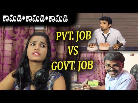Government Jobs vs Private Jobs Funny Video | Kannada Fun Bucket New | Kannada Comedy Videos