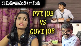 Government Jobs vs Private Jobs Funny Video | Kannada Fun Bucket New | Kannada Comedy Videos