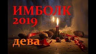 ДЕВА. ИМБОЛК 2019год.АНАЛИТИЧЕСКИЙ ТАРО-ПРОГНОЗ.