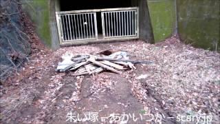 旧雛鶴トンネル 山梨県心霊スポット 朱い塚-あかいつか-