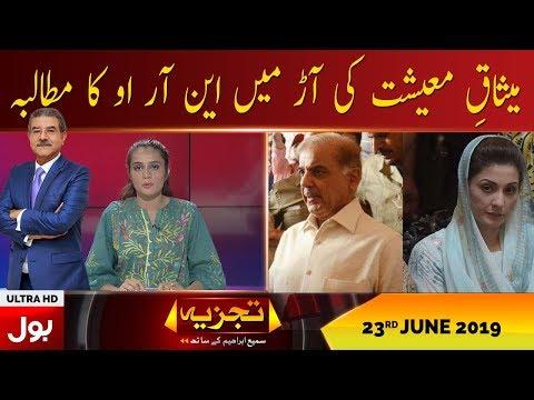 Tajzia with Sami Abrahim | Full Episode | 23 June 2019 | BOL News