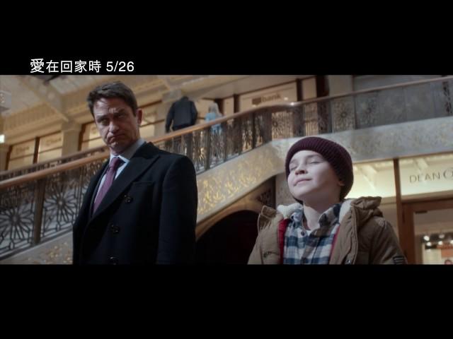 【愛在回家時】A Family Man 電影預告 5/26(五) 親情難捨