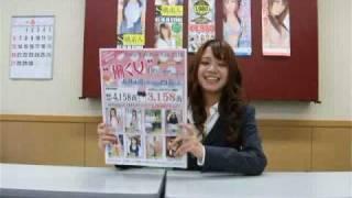 藤井シェリーさんのキャンペーン案内です。