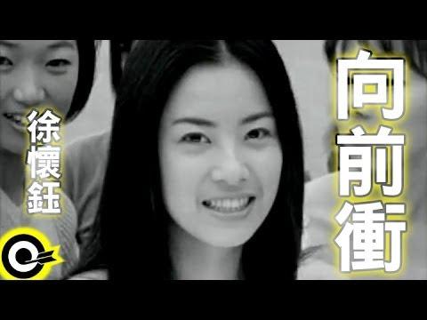 徐懷鈺 Yuki【向前衝 Dash forward】Official Music Video