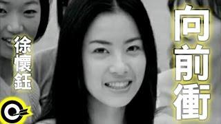向前衝作詞Kim Chang-Hwan/于光中作曲Kim Chang-Hwan 開始覺得每一天都...