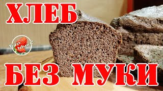 Льняной хлеб / Кето хлеб / Палео Хлеб из льна / Хлеб без муки