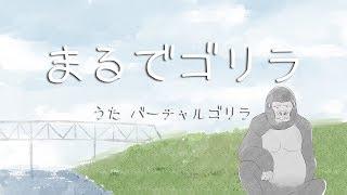 MV「まるでゴリラ/バーチャルゴリラ」