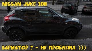Nissan Juke - ВАРИАТОР больше не проблема! ClinliCar подбор авто СПб. Автоподбор